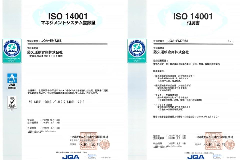 ISO14001認証