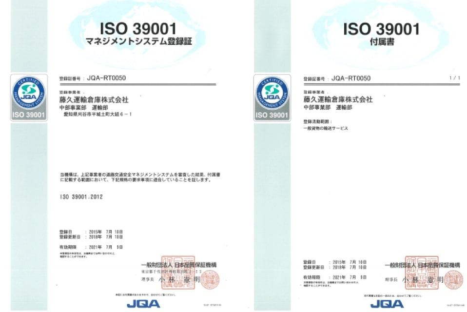 ISO39001認証取得